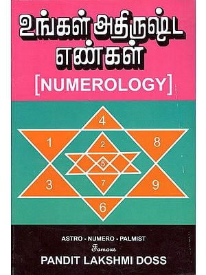 Your Lucky Numbers - Numerology (Tamil)