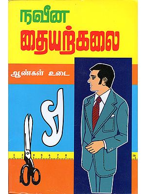 Modern Tailoring for Men (Tamil)