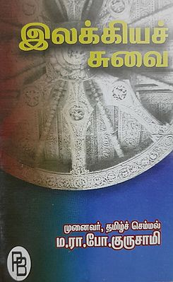 Taste of Literature (Tamil)