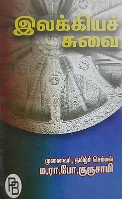 Taste of Literature (Tamil)