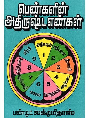 Lucky Numbers for Women (Tamil)
