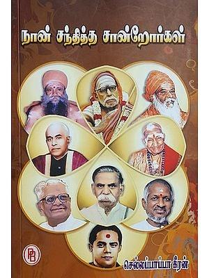 Great Personalities I met (Tamil)