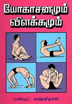 Explanation About Yoga (Tamil)