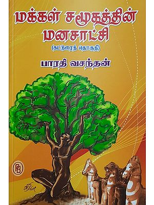 Consciousness of the Human Society (Compilations of Articles in Tamil)
