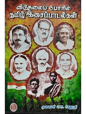 Songs on Struggle of Independence (Tamil)