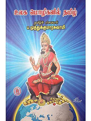 Tamil in International Language (Tamil)