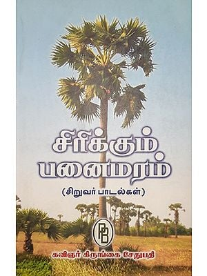 Laughing Palm Tree (Children Songs in Tamil)