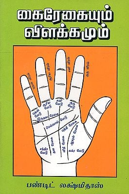 Palmistry - Study of Lines in the Palm (Tamil)