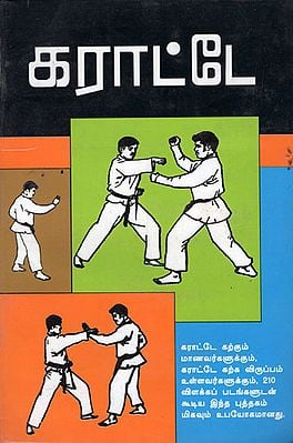Karate - The Defence Art (Tamil)