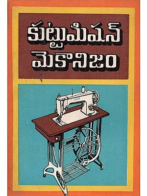 Sewing Machine Mechanism - Telugu (An Old and Rare Book)