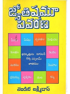 Astrology (Telugu)