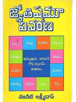 Astrology (Telugu)
