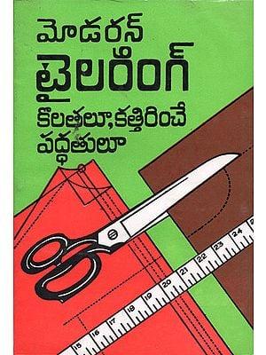 Modern Tailoring Cuttting - Gents (Telugu)