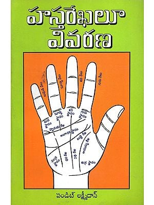 Palmistry (Telugu)
