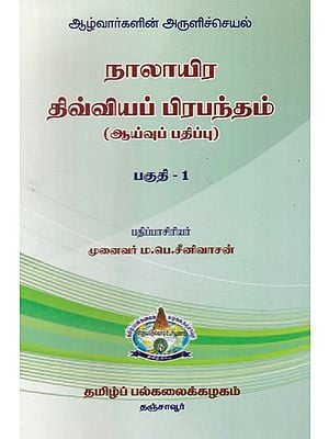 Nalayira Divya Prabhandam- Research Publication Part-1(Tamil)