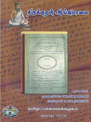 Research Articles on Thirukkural (Tamil)