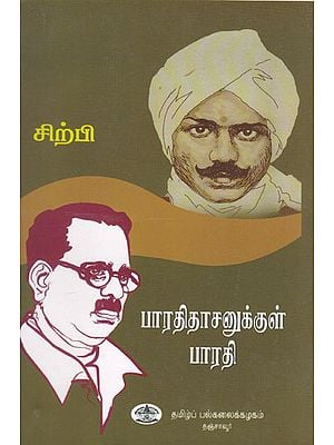 Bharathi Within Bharathidasan(Tamil)