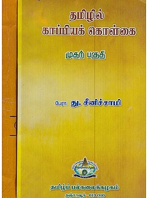 Principles for Tamil Literatures (Set of 2 Volumes in Tamil)