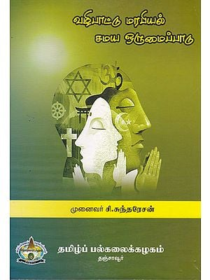 Religious Unity in Worship (Tamil)