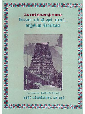 List of Temples in Kanchipuram, Chengai and M. G. R District (An Old and Rare Book in Tamil)