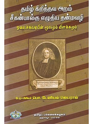 Tamil Christian Seeganpalgu's Thanmavazhi Original Explanation of Plant Leaves (Tamil)