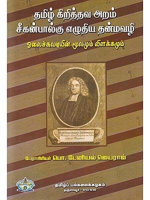 Tamil Christian Seeganpalgu's Thanmavazhi Original Explanation of Plant Leaves (Tamil)
