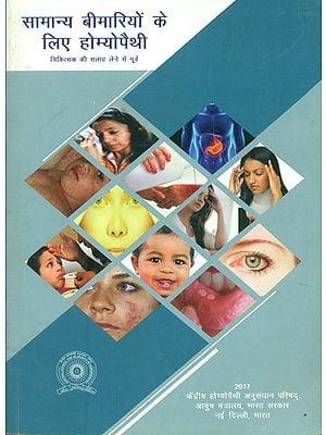 सामान्य बीमारियों के लिए  होम्योपैथी: Homoeopathy for Common Diseases