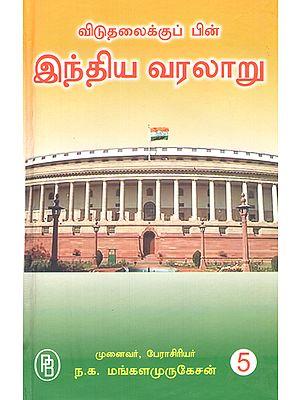 History of India- Vol-V (Tamil)