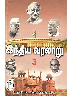 History of India- Vol-III (Tamil)
