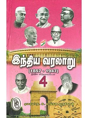 India's Independence Struggles- From 1857 to 1947 in Tamil (Part-IV)