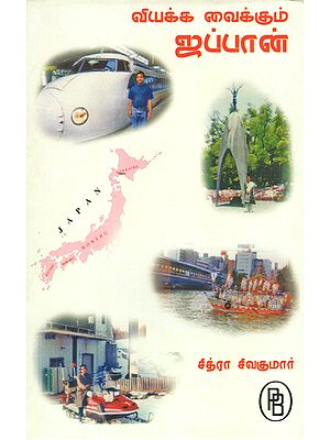 Fascinating Japan (Tamil)
