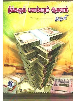 We Can Become Rich (Tamil)