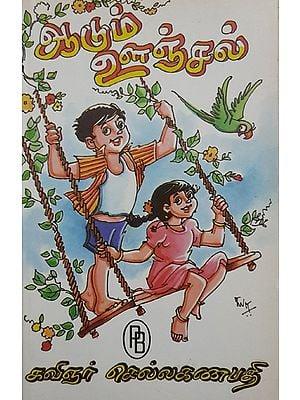 Sweet Language of Kids (Tamil)