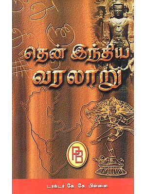 History of South India- First Part (Tamil)