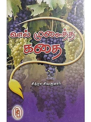 Long Fishes (Children Songs in Tamil)