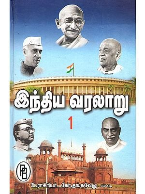 Indian History in Tamil- Upto 1206 AD (Vol-I)