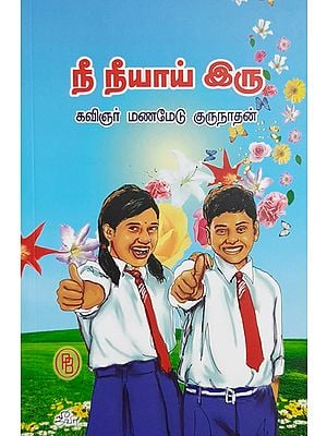 Story of Grown Tail (Tamil)