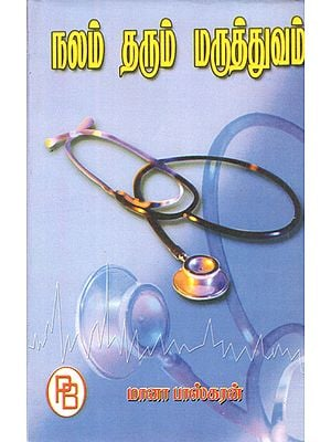 Medicine for Good Health (Tamil)