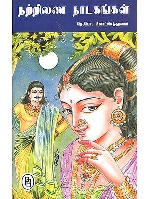 Dramas from Natrinai (Tamil)