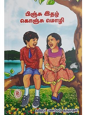 Thirukkural for Children (Tamil)