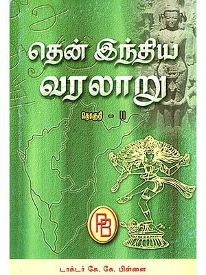 History of South India- Part-II (Tamil)