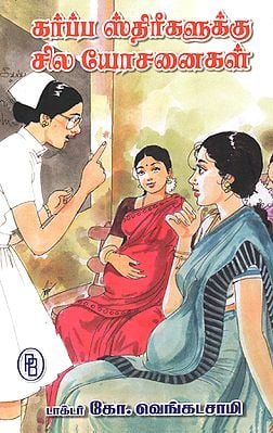 Some Advice to Pregnant Women (Tamil)