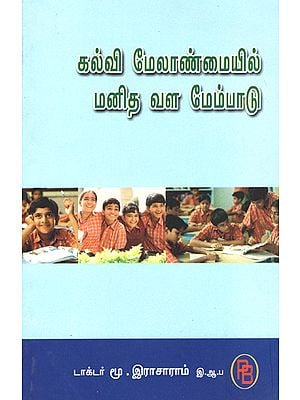 Human Development in Higher Education System (Tamil)