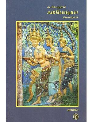 Memories of Combodia (Tamil)