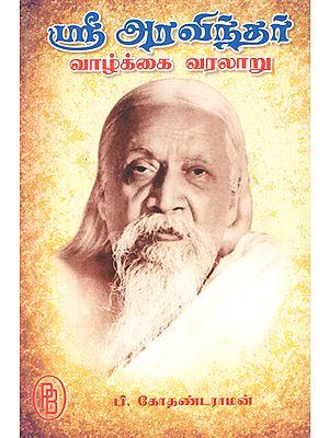 Life Story of Sri Aurobindo (Tamil)