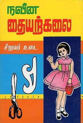 Modern Stitching Children's Dress (Tamil)