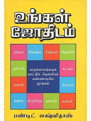 Your Astrology (Tamil)