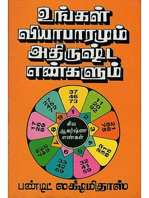 Your Business and Lucky Numbers (Tamil)