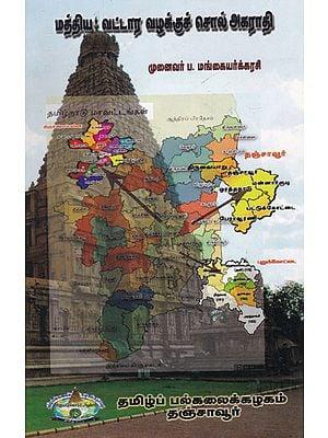 Local Language Dictionary (Tamil)