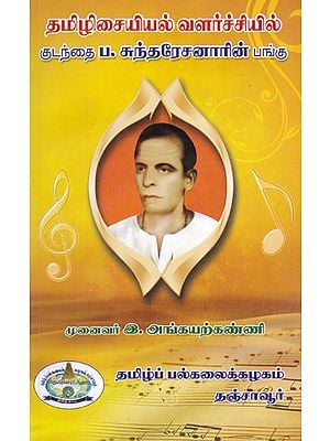 Kudanthai P. Sundaresanar's Part in The Development of Tamil Music (Tamil)